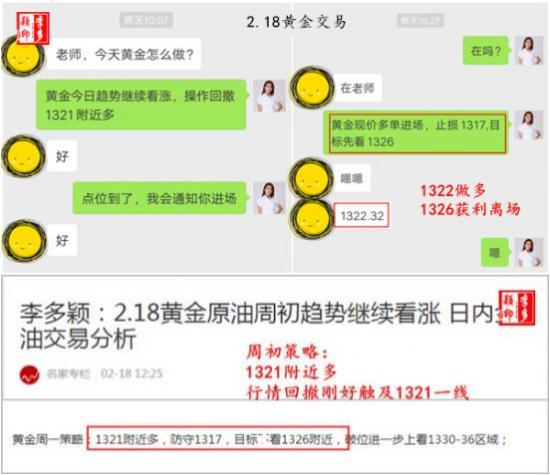 """李多颖:2.19""""超级月亮""""陪你共度元宵 周二黄金"""