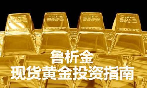 鲁析金:3万块钱可以炒黄金吗?如何才能做好黄金投资?