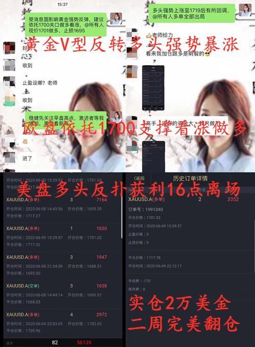 秦梓昕6.9实仓操作记录.jpg