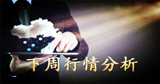 舒鑫欢:黄金再创新高,下周还会涨吗?下周走势最新消息